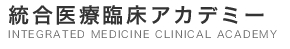 統合医療臨床アカデミー - Integrated medicine clinical academy